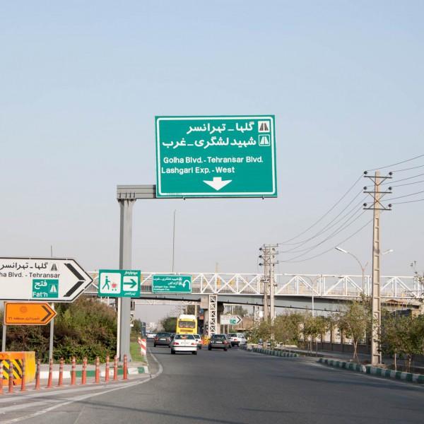 West to East Lashgari (Tehransar Exit)