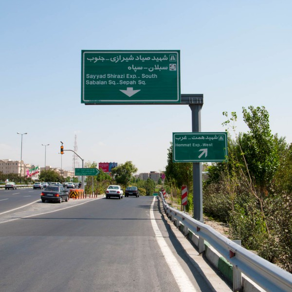 West to East Hemmat